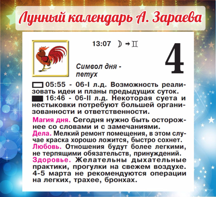 Гороскоп зараева на сентябрь телец