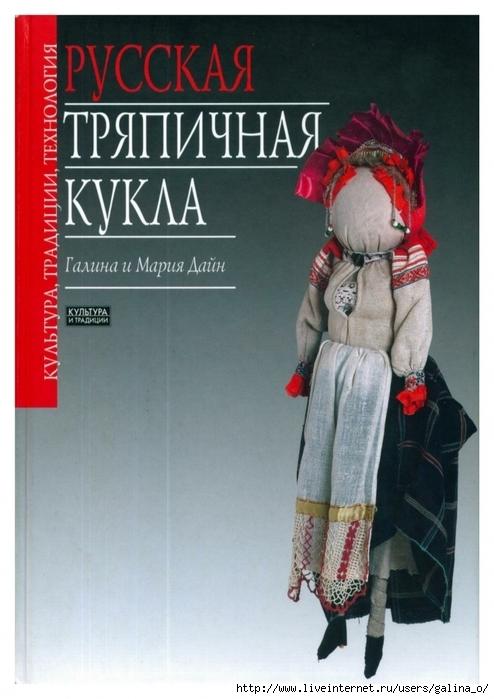 4870325_Galina_i_Maria_Dayn__Russkaya_tryapichnaya_kukla_Kultura_traditsii_tekhnologia001 (494x700, 221Kb)