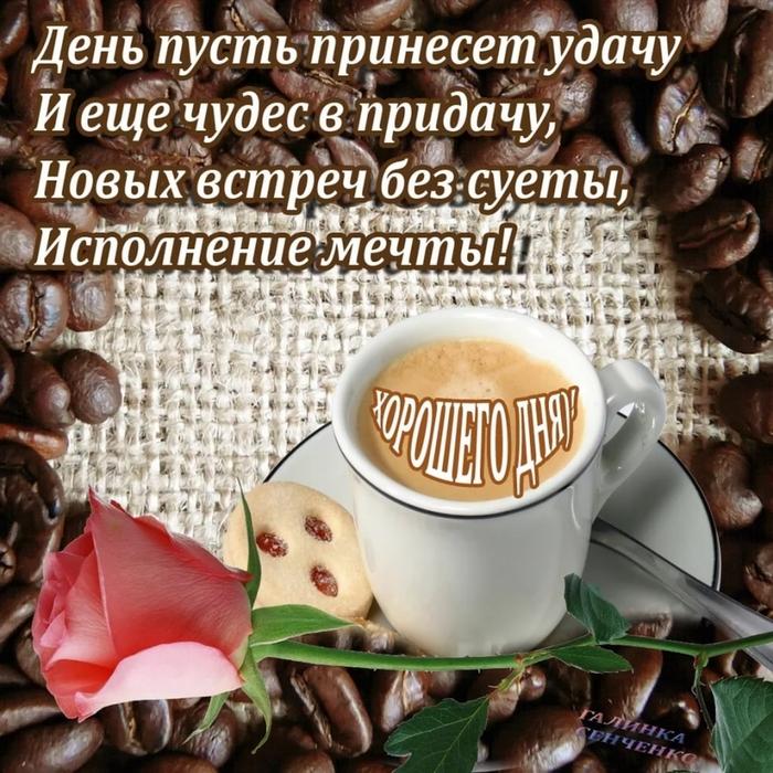 Пожелания с добрым утром в контакт