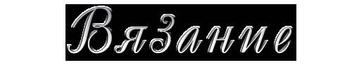 aramat_0Х0195 (500x93, 33Kb)