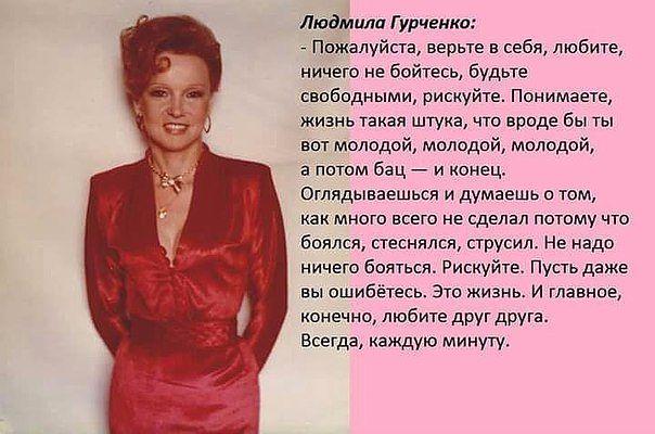 Людмила Гурченко (604x400, 234Kb)
