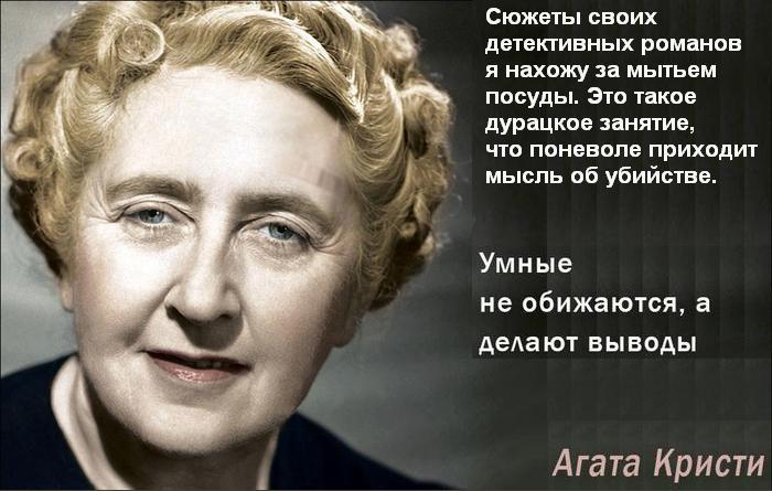 Agata_Kristi_33 (700x445, 210Kb)