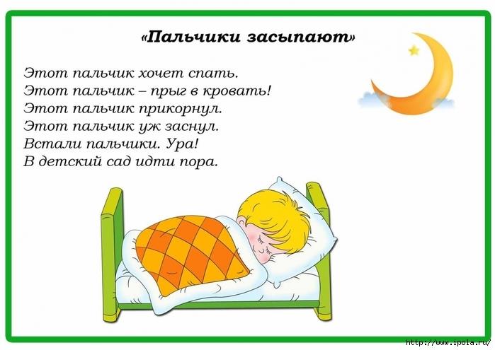 "alt=""Пальчиковая гимнастика для деток""/2835299_palychikovaya_gimnastika_636317391250 (700x495, 186Kb)"