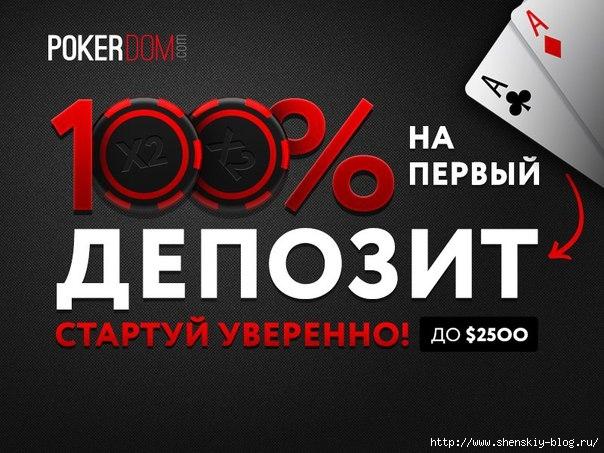 Официальный сайт покер дом регистрация было