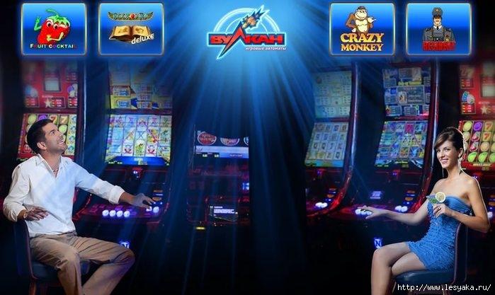 игровые автоматы казино Вулкан/3925073_i_4 (700x417, 168Kb)