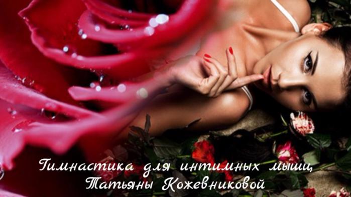 "alt=""имнастика для интимных мышц Татьяны Кожевниковой""/2835299_imnastika_dlya_intimnih_mishc_Tatyani_Kojevnikovoi (700x393, 408Kb)"