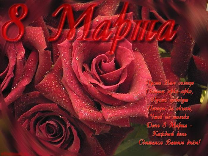 pozdravlenie-s-8-marta-stihi (700x525, 65Kb)