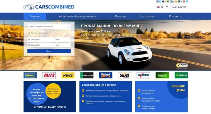 аренда машины в европе/3185107_arenda_mashini_v_evrope_2 (700x378, 179Kb)