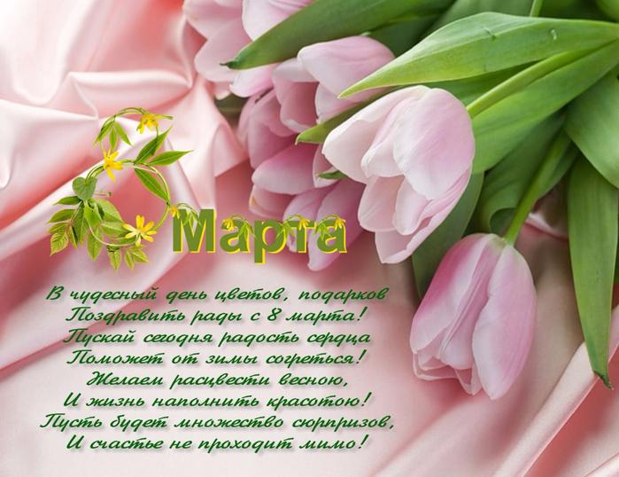 1362639065_kartinki-pozdravleniya-na-8-marta-1 (700x538, 409Kb)