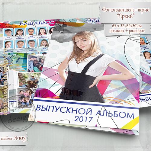 1488901734_papka_trio_gotovyy_shablon (500x500, 443Kb)