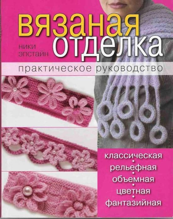 5284814_Vyazanaya_otdelka1page001 (551x700, 283Kb)