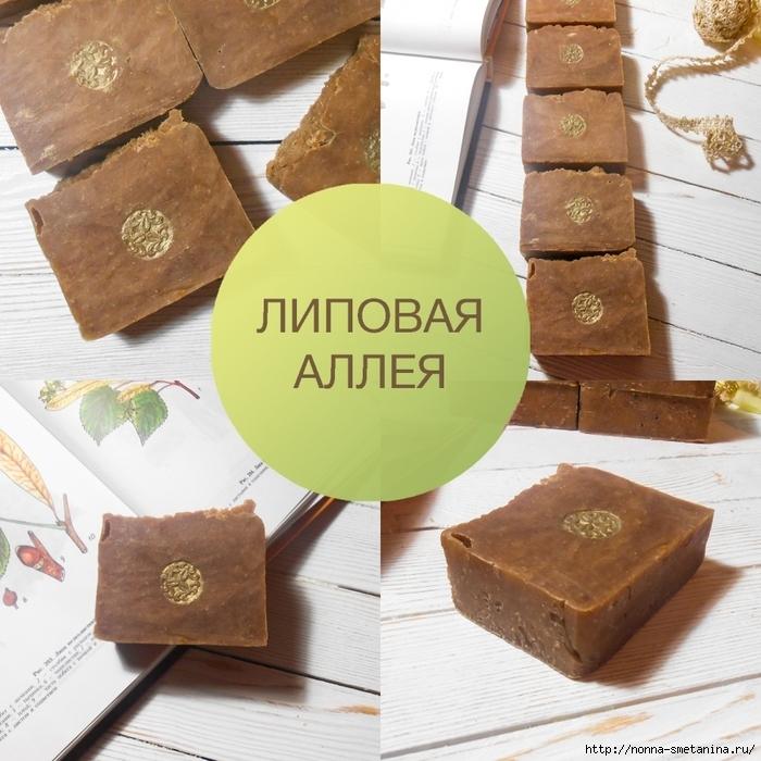 """Натуральное мыло """"Липовая аллея""""/4487210_ (700x700, 345Kb)"""