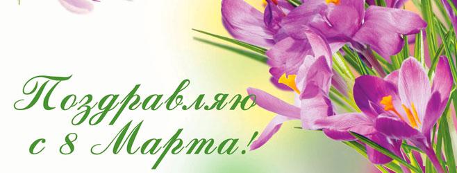 pozdravlenija-s-8-marta-dlja-nachalnitsy-v-proze (658x250, 46Kb)
