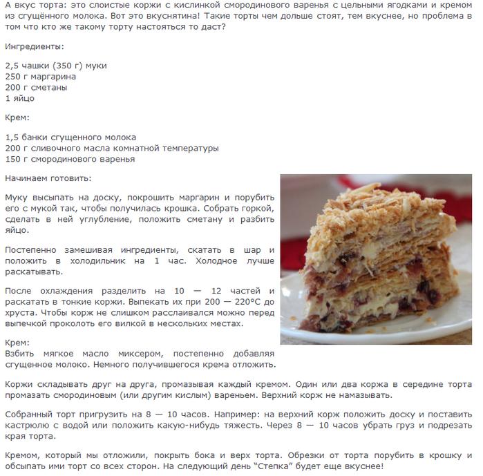 Степка растрепка рецепт торт
