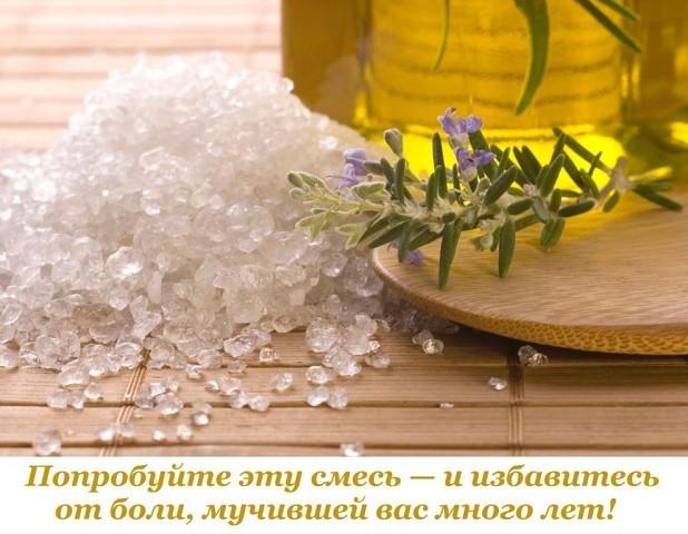 2749438_Syper_recept_izbavit_ot_bolei (618x480, 79Kb)