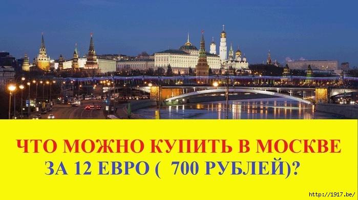 Цены на продукты в Москве /1907332_ (700x390, 176Kb)