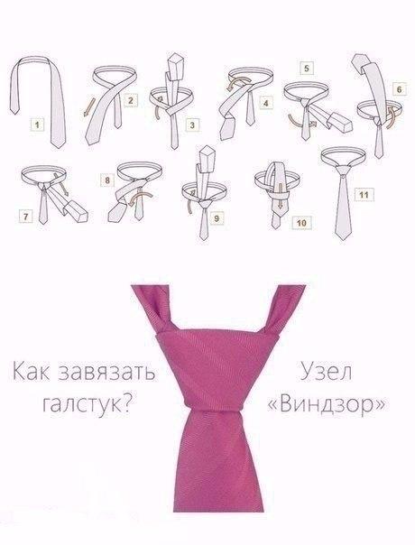Как завязывать галстук по разному