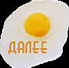 яичница (100x99, 14Kb)