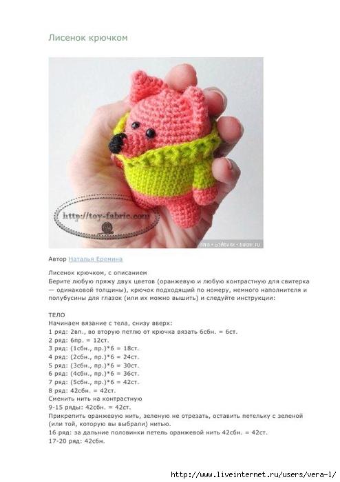 Lisenok_kryuchkom_1 (494x700, 141Kb)