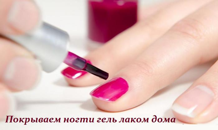 2749438_Pokrivaem_nogti_gel_lakom_doma (700x418, 249Kb)