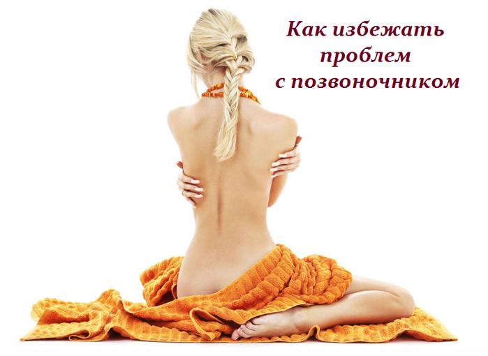 2749438_Kak_izbejat_problem_s_pozvonochnikom (700x510, 227Kb)