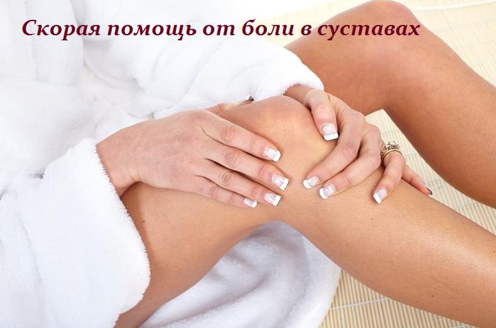 2749438_Skoraya_pomosh_ot_boli_v_systavah (700x463, 387Kb)