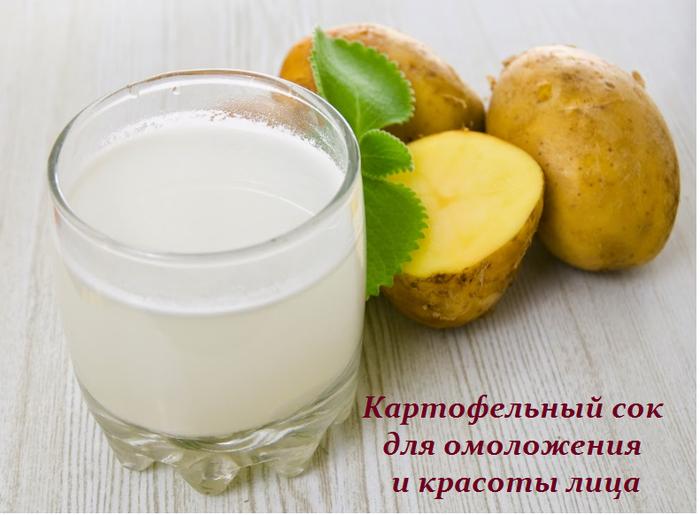 2749438_Kartofelnii_sok_dlya_omolojeniya_i_krasoti_lica (700x515, 399Kb)