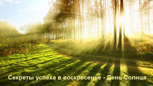 Воскресенье - день Солнца (537x302, 87Kb)