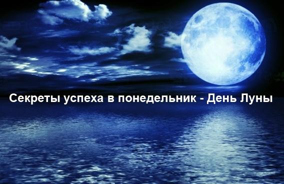 - Понедельник - день Луны (568x368, 90Kb)