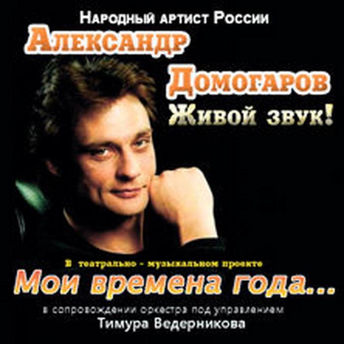 domogarov_222-222 (700x700, 99Kb)