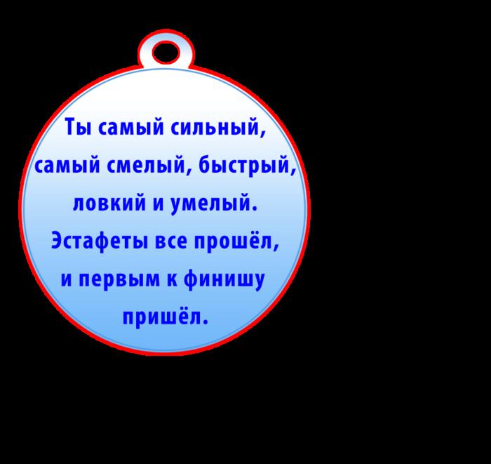 medal-1 (700x661, 87Kb)