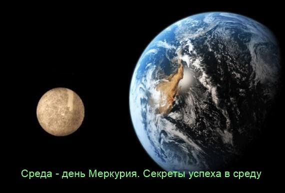 - меркурий (570x387, 58Kb)