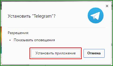 Устанавливаем Telegram в Google Chrome