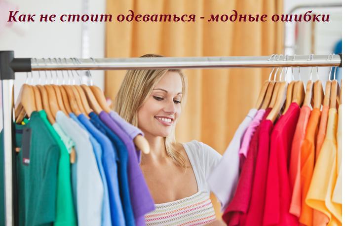 2749438_Kak_ne_stoit_odevatsya__modnie_oshibki (700x458, 415Kb)