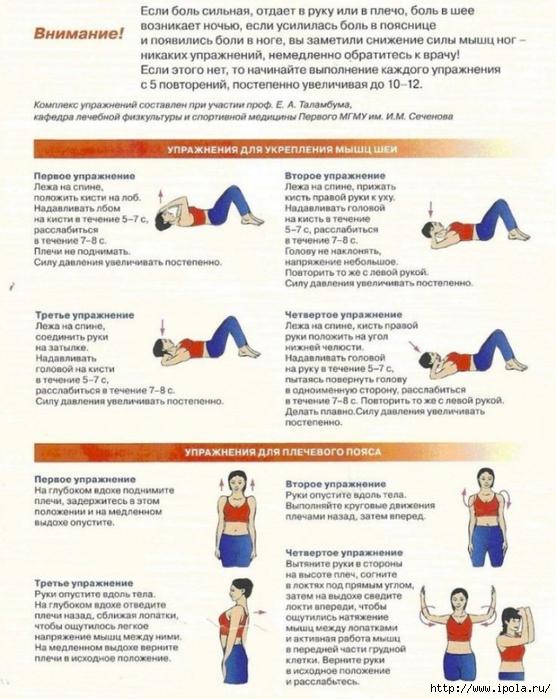"alt=""Упражнения для шеи и плечевого пояса""/2835299_Uprajneniya_dlya_shei_i_plechevogo_poyasa_071736997_799x1004 (556x700, 290Kb)"