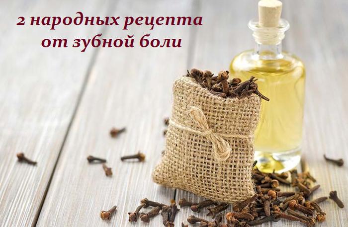 2749438_2_narodnih_recepta_ot_zybnoi_boli (700x457, 415Kb)
