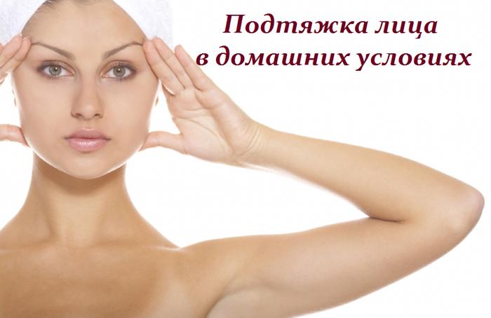 2749438_Podtyajka_lica_v_domashnih_ysloviyah (700x454, 298Kb)