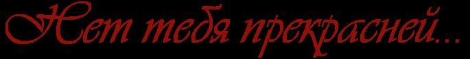 2835299_Net_tebya_prekrasnei (685x87, 14Kb)