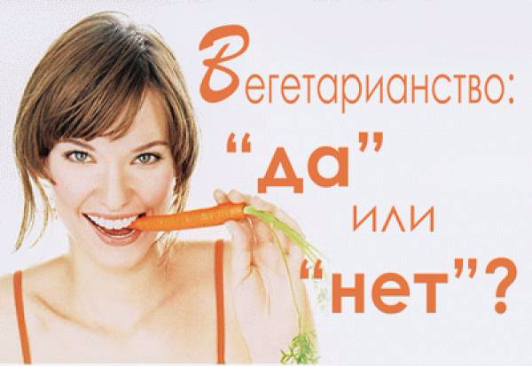 вегетарианство (600x413, 170Kb)