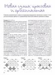 Превью MDian042017_top-journals.com_Страница_22 (516x700, 307Kb)