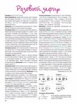 Превью MDian042017_top-journals.com_Страница_24 (516x700, 337Kb)