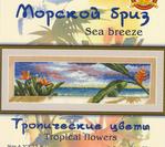 Превью МБ-001 Тропические цветы (700x623, 540Kb)