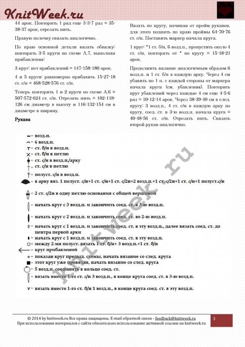 5284814_Documentpage0033 (494x700, 232Kb)