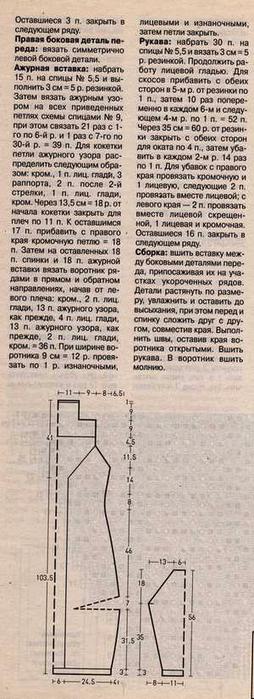 РїР»3 (254x700, 197Kb)