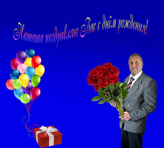 Наташа поздравляю Вас с днём рождения! (700x630, 245Kb)