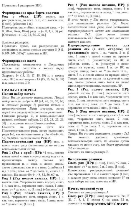 СЂ (6) (445x700, 283Kb)