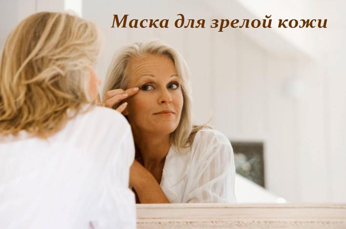 2749438_Maska_dlya_zreloi_koji (700x463, 277Kb)