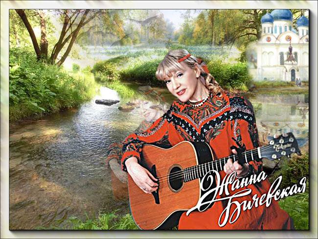 Жанна  Бичевская (650x488, 153Kb)