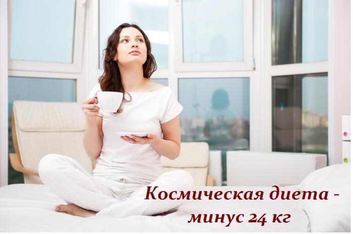 2749438_Kosmicheskaya_dieta__rezyltat_minys_24_kg (700x463, 338Kb)