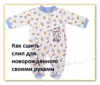 Выкройка слипов для новорожденных
